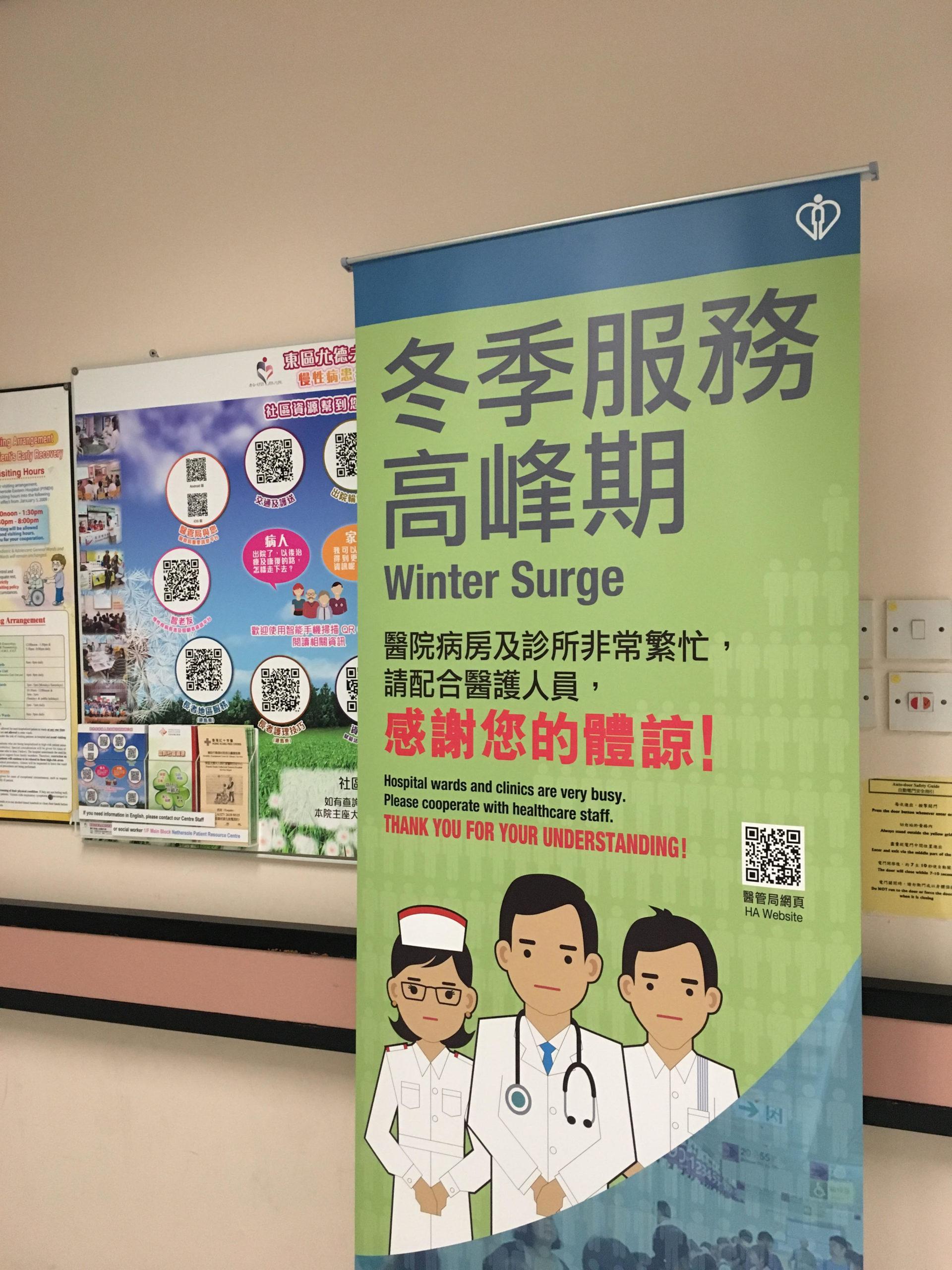 Hong_Kong_Judy_Chan_Hospital_notice_on_Winter_Surge.jpeg